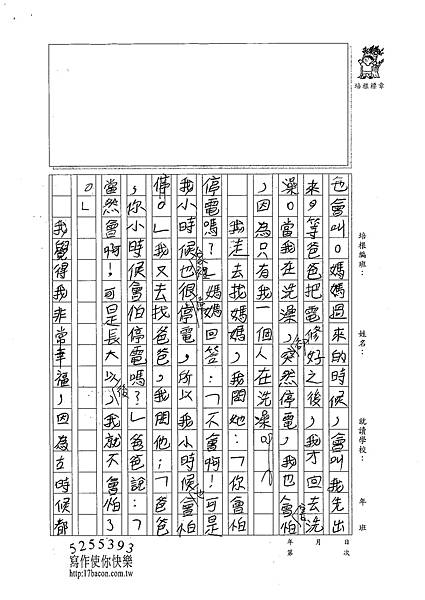 101W4202呂振嘉 (2)