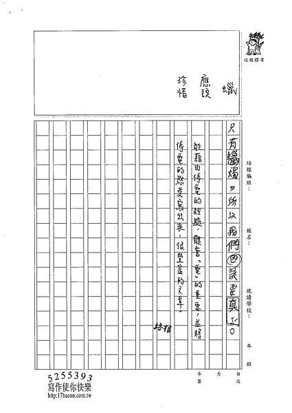 101W4202呂振嘉 (3)