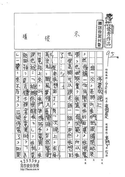 101W4202李昀蓁 (1)
