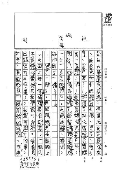 101W4202李昀蓁 (2)