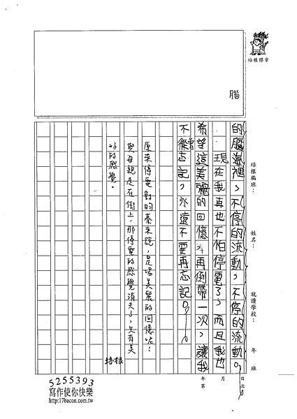 101W4202李昀蓁 (3)