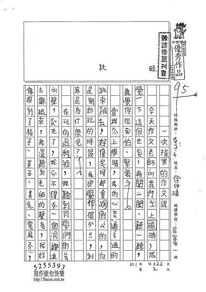 101W4202徐伊瑾 (1)