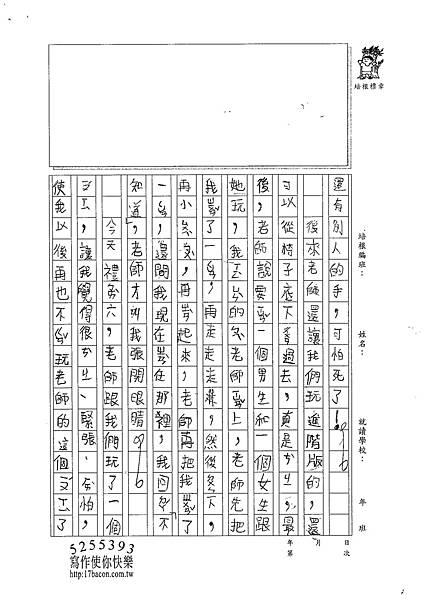 101W4202徐伊瑾 (2)