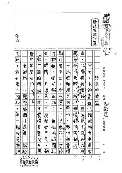 101W4202黃敬恩 (1)