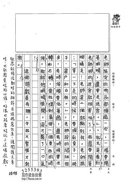101W4202黃敬恩 (2)