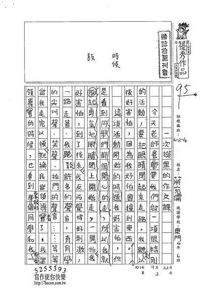 101W4202蔣宛儒 (1)
