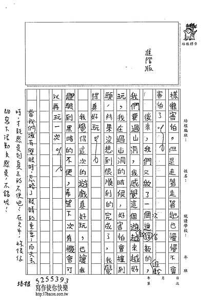 101W4202蔣宛儒 (2)
