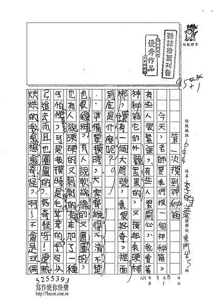 101W4201李昀蓁 (1)