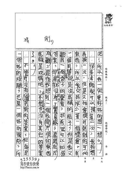 101W4201李昀蓁 (2)