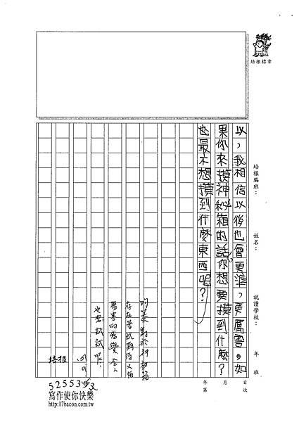 101W4201李昀蓁 (3)