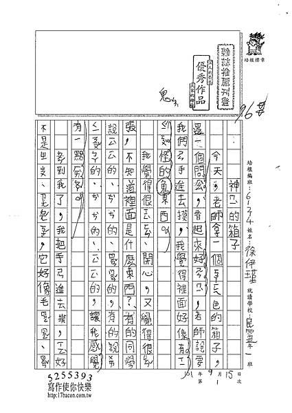 101W4201徐伊瑾 (1)