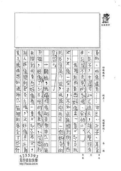 101W4201徐伊瑾 (2)