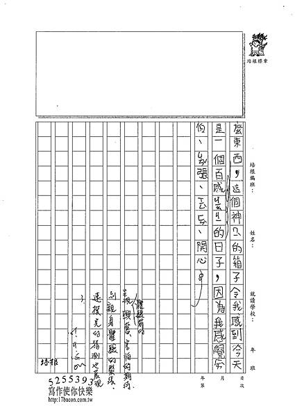 101W4201徐伊瑾 (3)