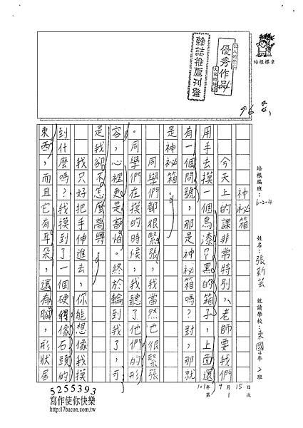 101W4201張新芸 (1)