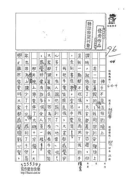 101W4202林欣樺 (1)