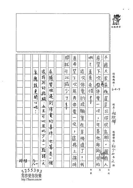 101W4202林欣樺 (2)