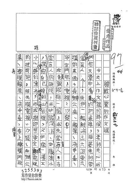 101W4202柯彥宇 (1)