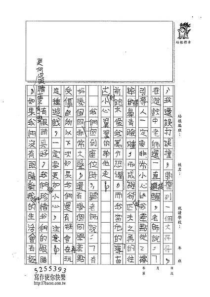 101W4202柯彥宇 (2)