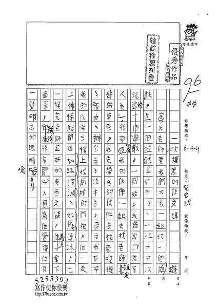 101W4202張宸維 (1)