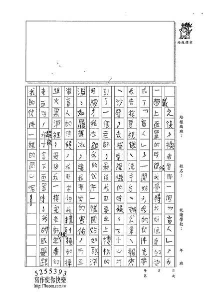 101W4202張宸維 (2)