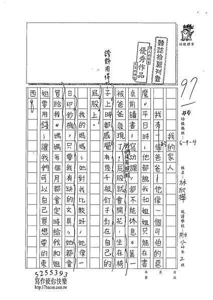 101W4203林欣樺 (1)