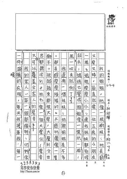 101W4203林欣樺 (2)