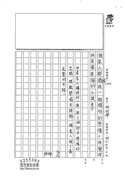 101W4203林欣樺 (3)