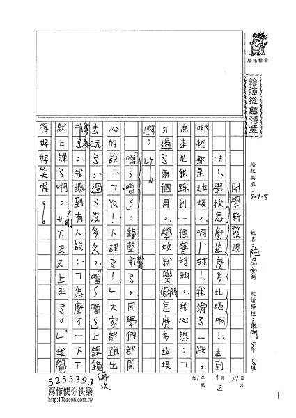 101W5202]陳品睿 (1)