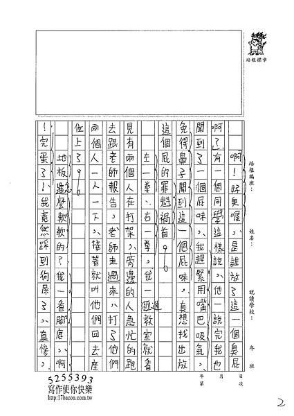 101W5202]陳品睿 (2)