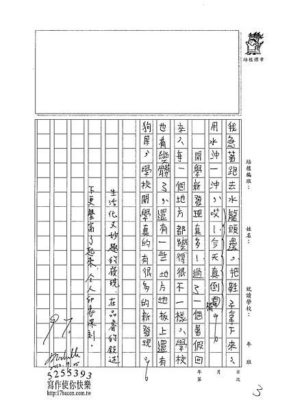 101W5202]陳品睿 (3)