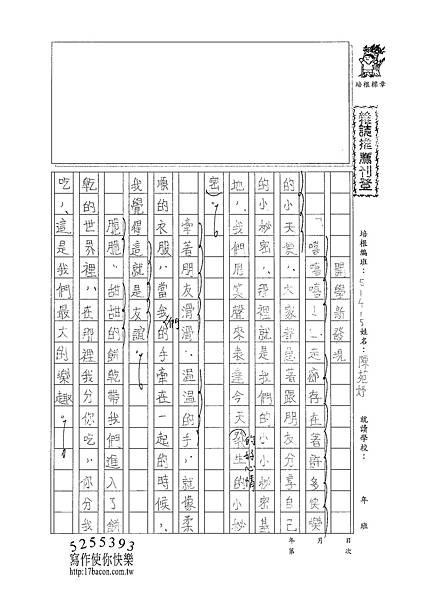 101W5202陳苑妤 (1)