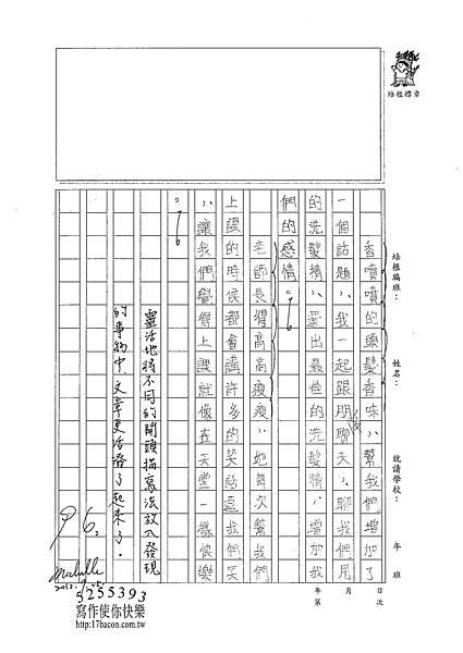 101W5202陳苑妤 (2)