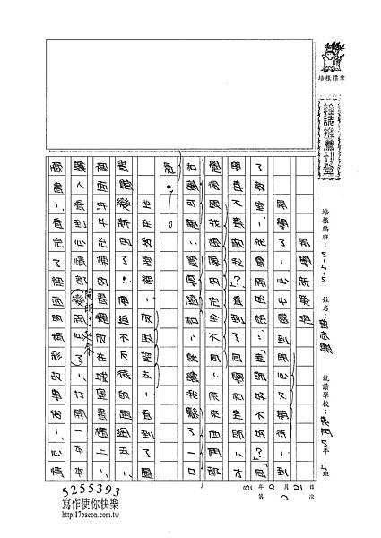 101W5202曾志騏 (1)
