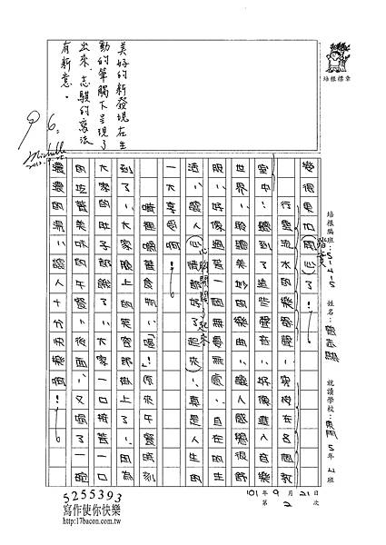 101W5202曾志騏 (2)