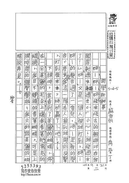 101W5202蘇宣帆 (1)