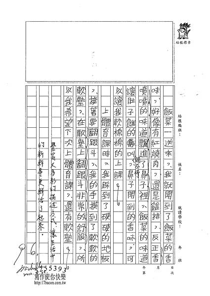101W5202蘇宣帆 (2)