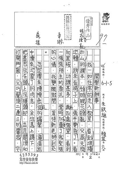 101W5202朱致維 (1)