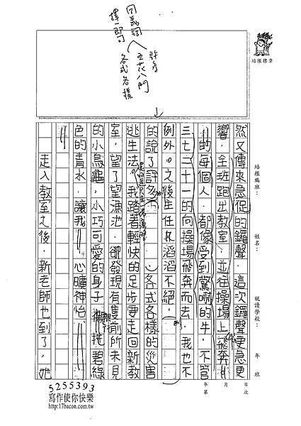 101W5202朱致維 (2)