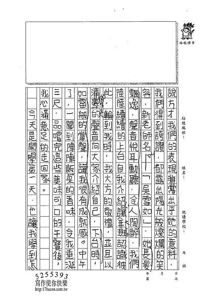 101W5202朱致維 (3)