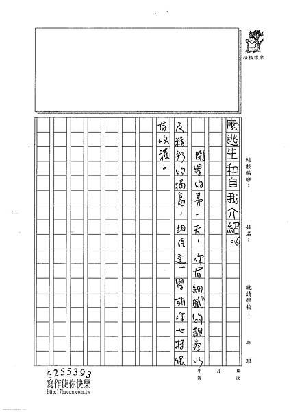 101W5202朱致維 (4)