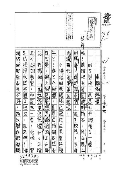 101W5202張乃文 (1)