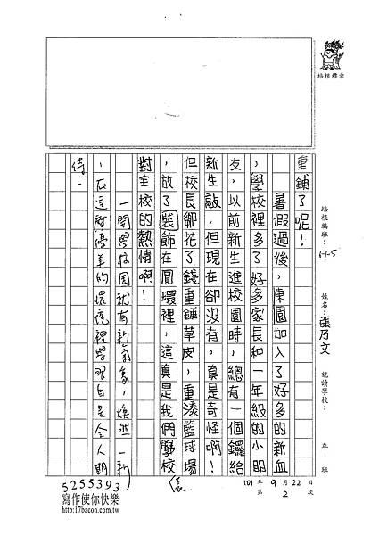 101W5202張乃文 (2)