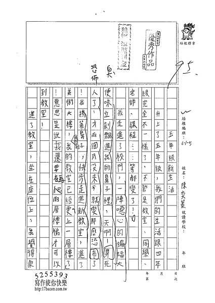 101W5202陳奕蓁 (1)