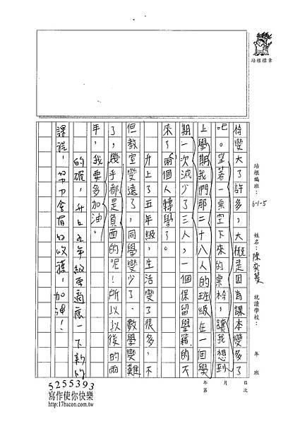 101W5202陳奕蓁 (2)