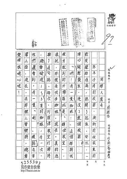 101W5202蔡維怡 (1)