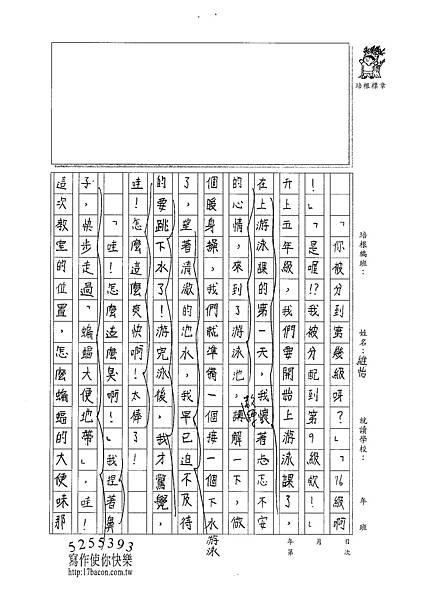 101W5202蔡維怡 (2)