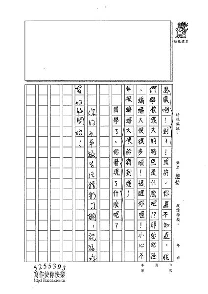 101W5202蔡維怡 (3)