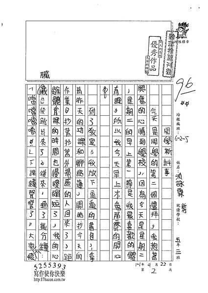 101W5202沈詠霖 (1)