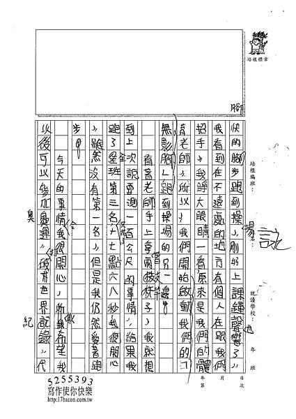 101W5202沈詠霖 (2)