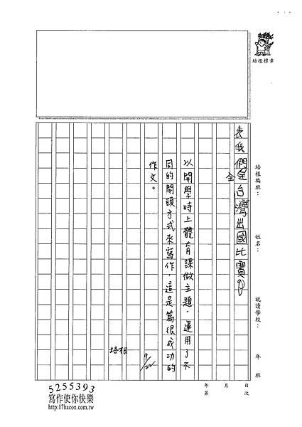 101W5202沈詠霖 (3)